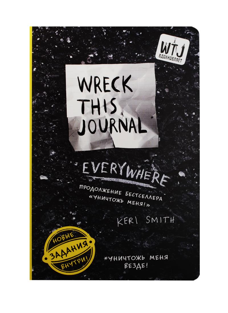 Уничтожь меня везде (мини) Уникальный блокнот для творческих людей (Wreck this journal everywhere)