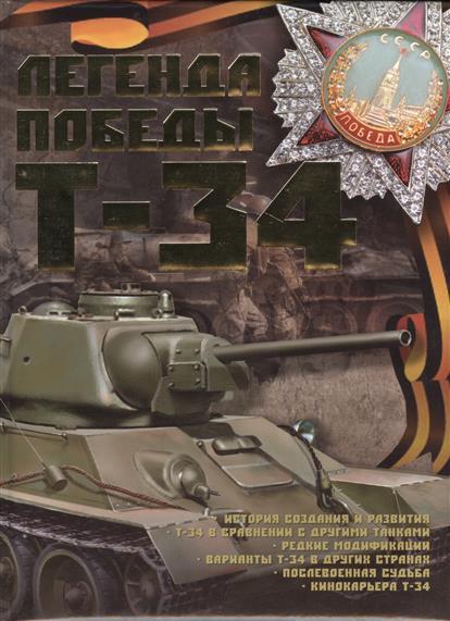 Проказов Б. Легенда Победы Т-34 ISBN: 9789851836952