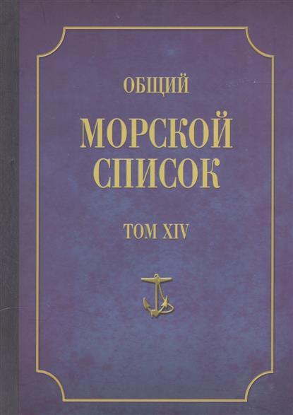 Общий морской список. От основания флота до 1917 г. Том XIV. Царствование императора Александра II. Часть XIV. Д-И
