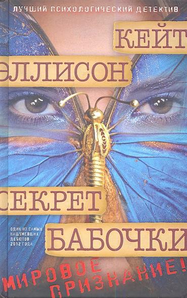 Секрет бабочки