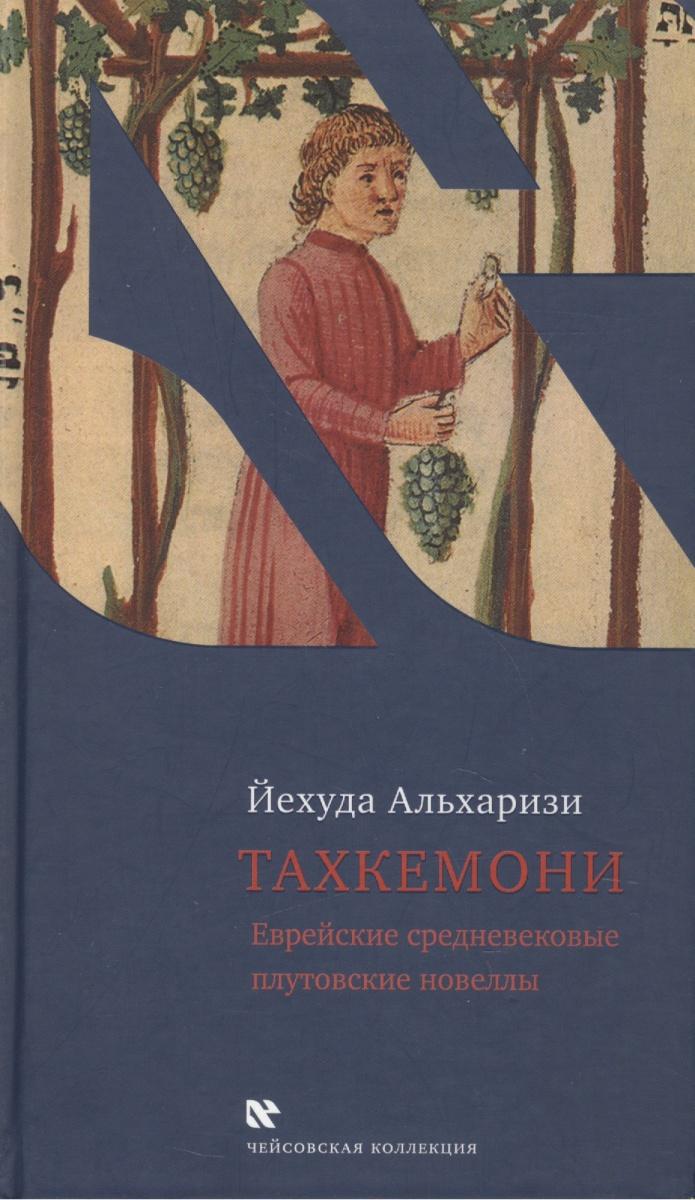 Тахкемони. Еврейские средневековые плутовские новеллы