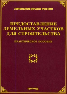 Ограниченные права на земельные участки в РФ