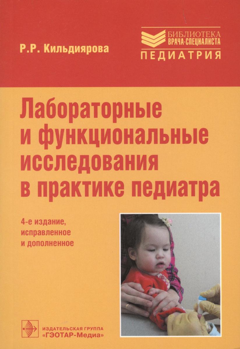 Кильдиярова Р. Лабораторные и функциональные исследования в практике педиатра кильдиярова р здоровый ребенок медицинский контроль