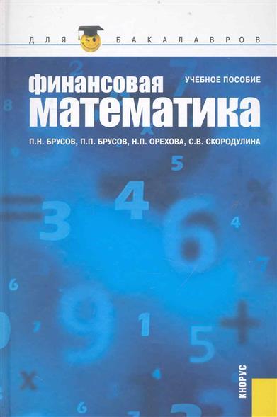 Брусов П.: Финансовая математика Учеб. пос.