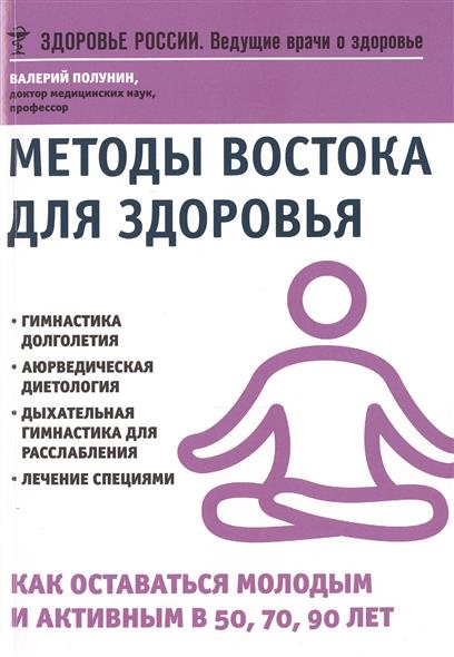 Полунин В. Методы востока для здоровья полунин н николай полунин серия абсолютное оружие комплект из 6 книг