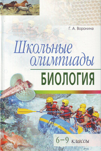 Школьные олимпиады Биология 6-9 кл.