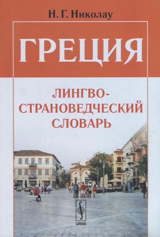 Николау Н. Греция: Лингвострановедческий словарь культура германии лингвострановедческий словарь