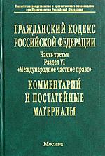 Гражданский кодекс РФ ч.3 раздел 6 Международное частное право