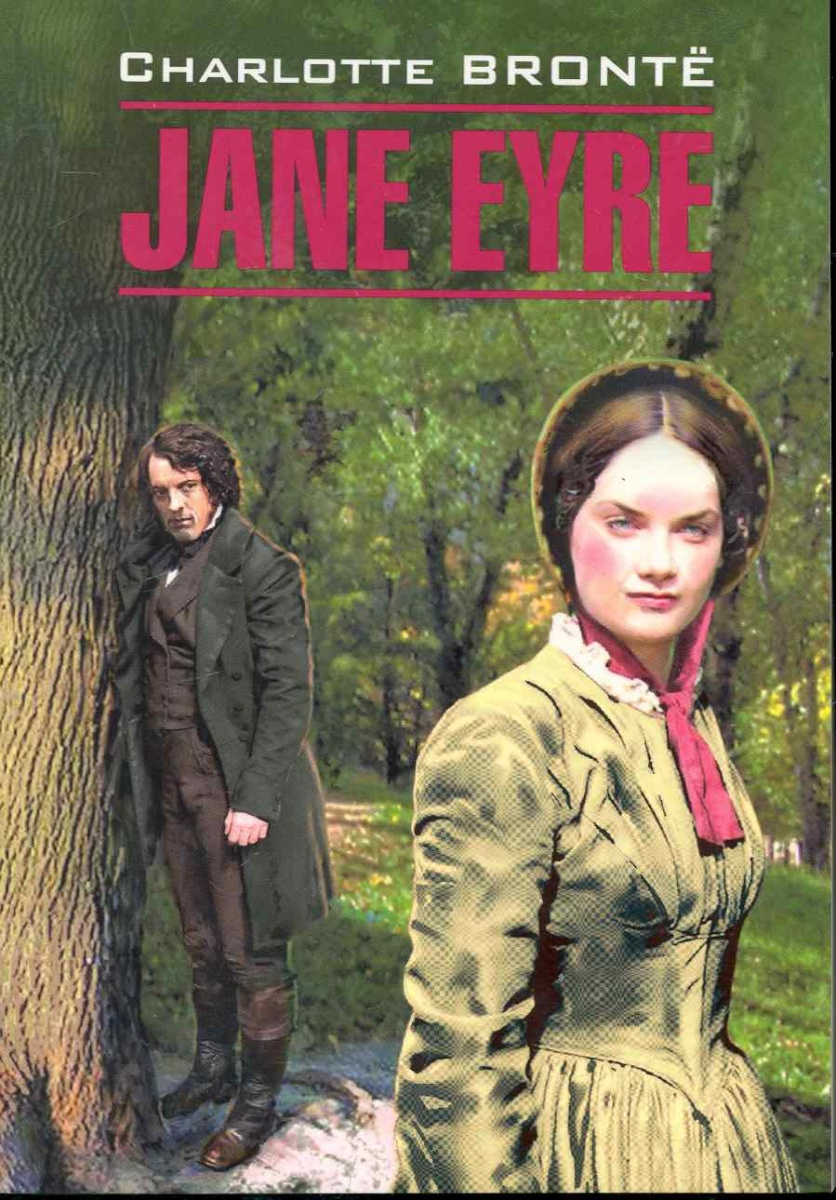 Бронте Ш. Jane Eyre / Джен Эйр jane eyre level 5 cd
