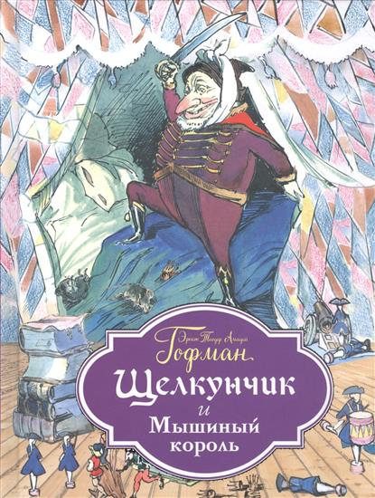 Гофман Э. Щелкунчик и Мышиный король щелкунчик и мышиный король