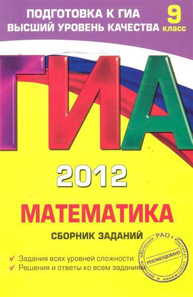 ГИА 2012 Математика Сборник заданий 9 кл.