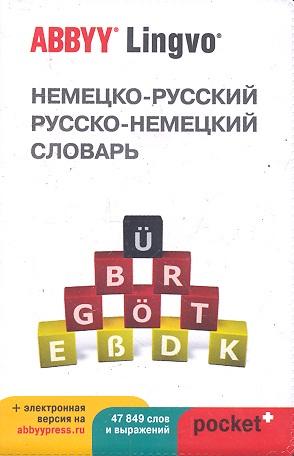 Левонтина И., Шарандин А. Немецко-рус. рус.-нем. словарь ABBYY Lingvo Pocket+…