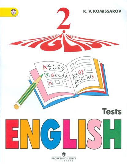 Английский язык. 2 класс. Контрольные и проверочные работы. Учеб. для общеобразоват. организаций и школ с углубленным изучением англ. языка