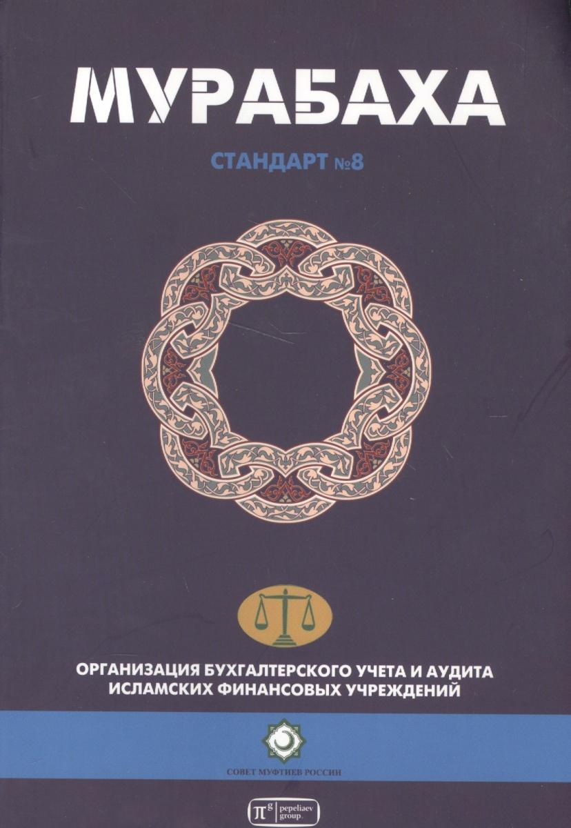 Вахитов Р. (ред.) Мурабаха. Шариатский стандарт № 8 ISBN: 9785904491154 цена