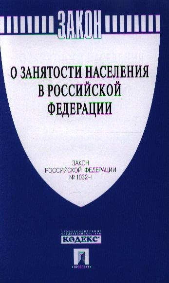 О занятости населения в Российской Федерации. Закон Российской Федерации №1032-I