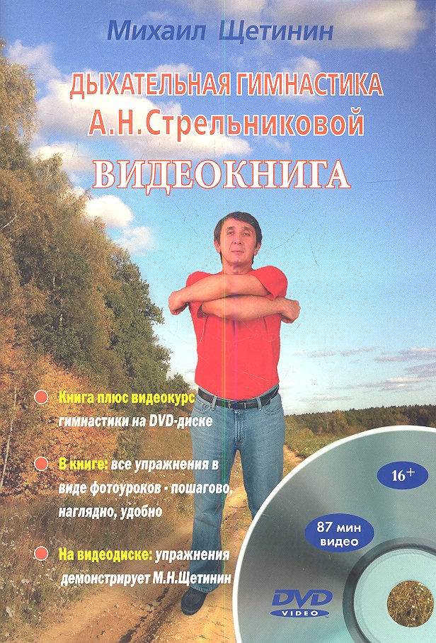 Дыхательная гимнастика А.Н. Стрельниковой. Видеокнига (+DVD)