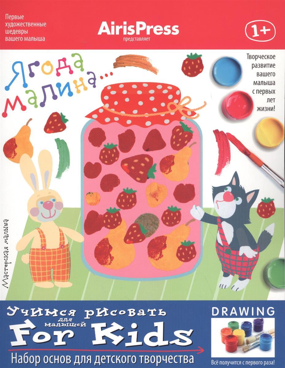 Ягода-малина 1+ Набор основ для детского творчества