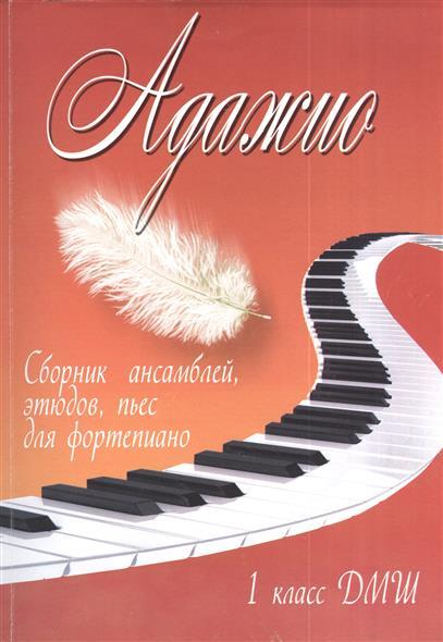 Адажио. Сборник ансамблей, этюдов, пьес для фортепиано. 1 класс ДМШ. Учебно-методическое пособие
