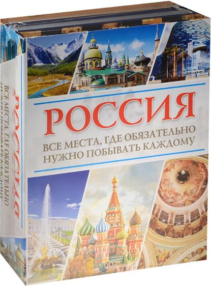 Россия. Все места, где обязательно нужно побывать каждому (комплект из 3 книг)