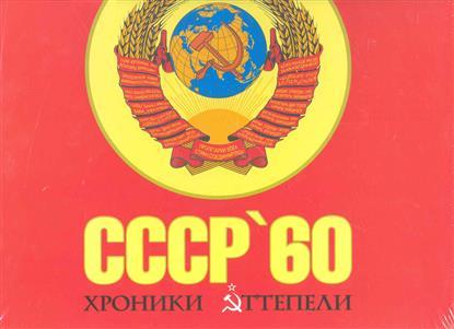 СССР 60 хроники оттепели