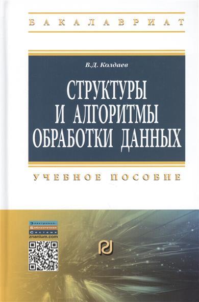 Колдаев В. Структуры и алгоритмы обработки данных: Учебное пособие робертлафоре структуры данных и алгоритмы в java