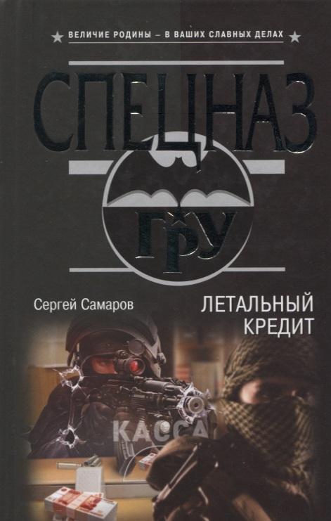 Самаров С. Летальный кредит сергей самаров закон ответного удара