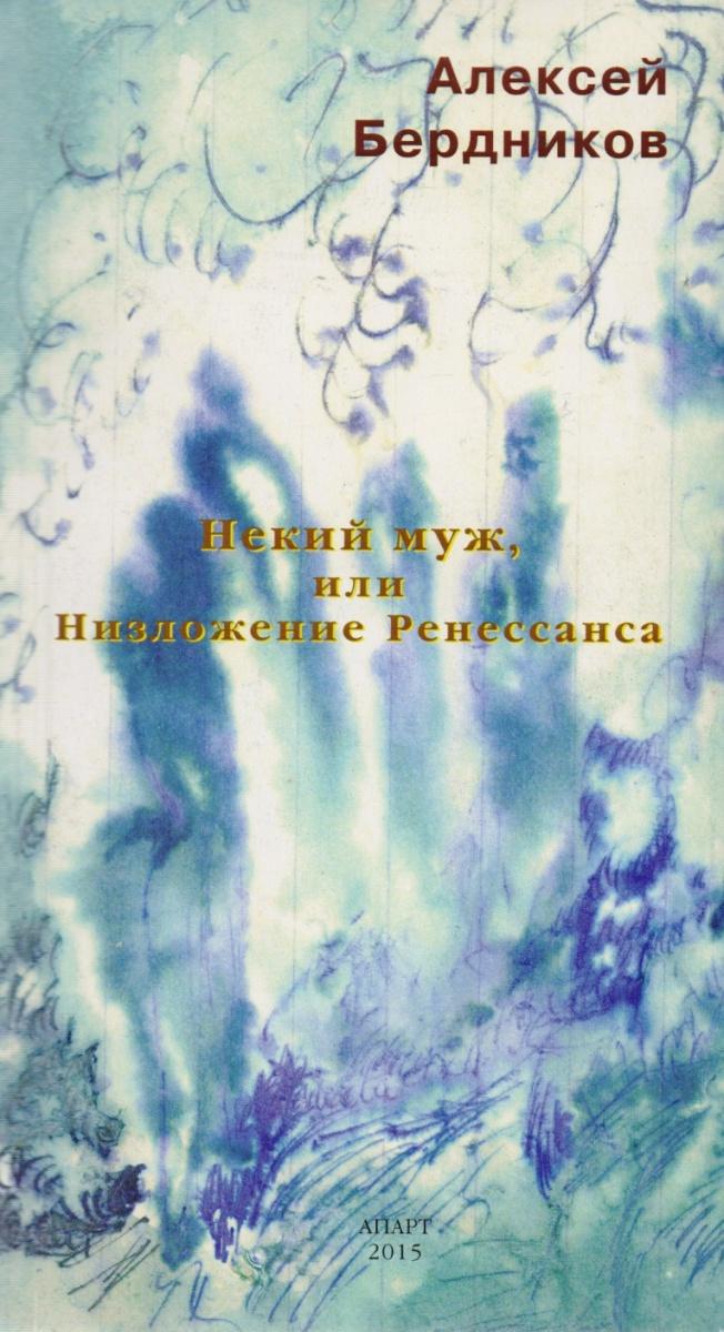 Фото Бердников А. Некий Муж, или Низложение Ренессанса