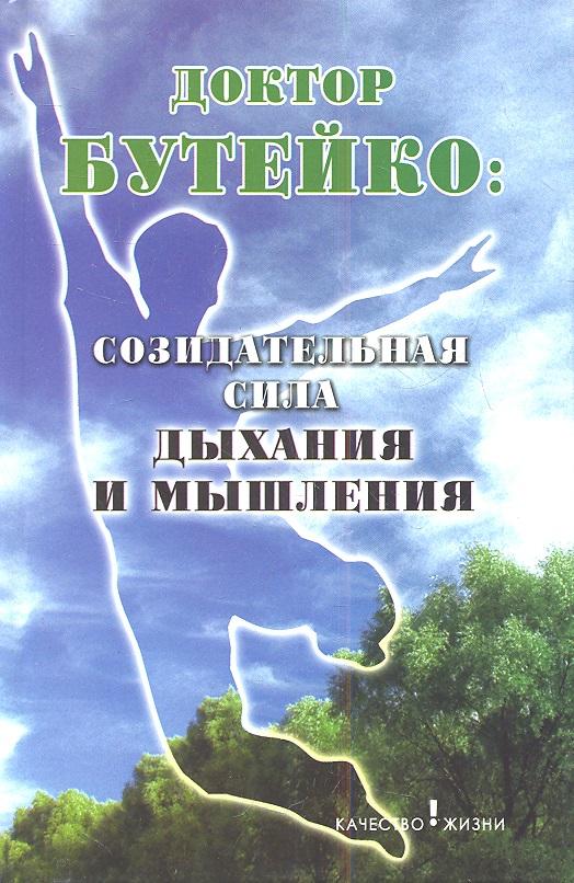 Доктор Бутейко: созидательная сила дыхания и мышления. 2-е издание