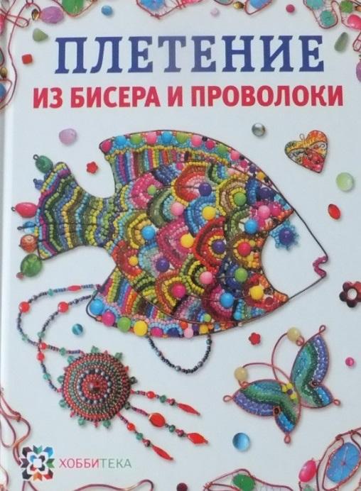 Иванова Ю. Плетение из бисера и проволоки