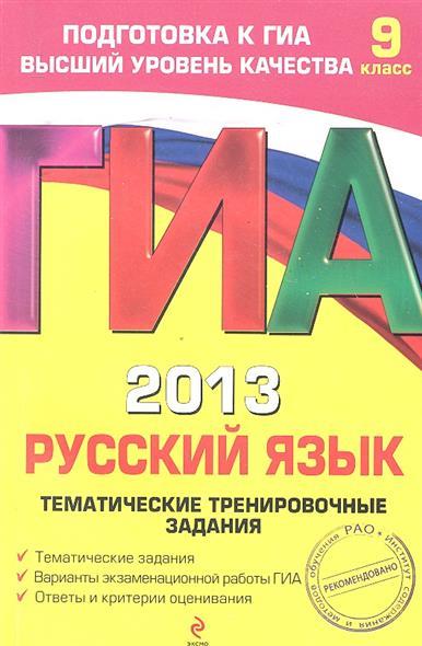 Бисеров А.: ГИА 2013. Русский язык. 9 класс. Тематические тренировочные задания