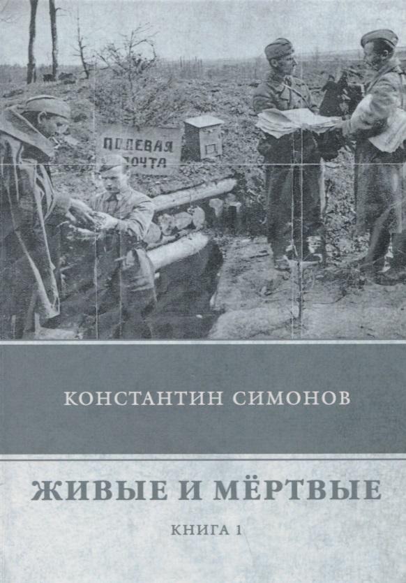 Симонов К. Живые и мертвые. Книга 1 ISBN: 9785446704521 симонов к дни и ночи повести