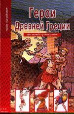 Герои Древней Греции самые знаменитые боги и герои древней греции