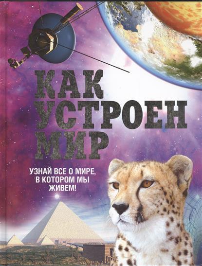 Гиффорд К. Как устроен мир ISBN: 9785699664504 ноам хомский как устроен мир