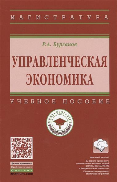 Бурганов Р. Управленческая экономика. Учебное пособие управленческая экономика