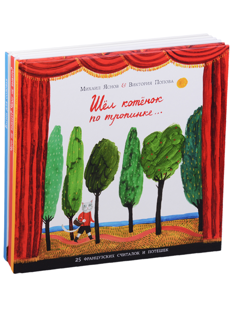 Французские загадки, считалки, пословицы и поговорки (комплект из 3 книг)