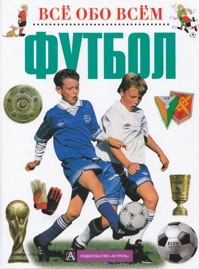 Петри Х. Футбол