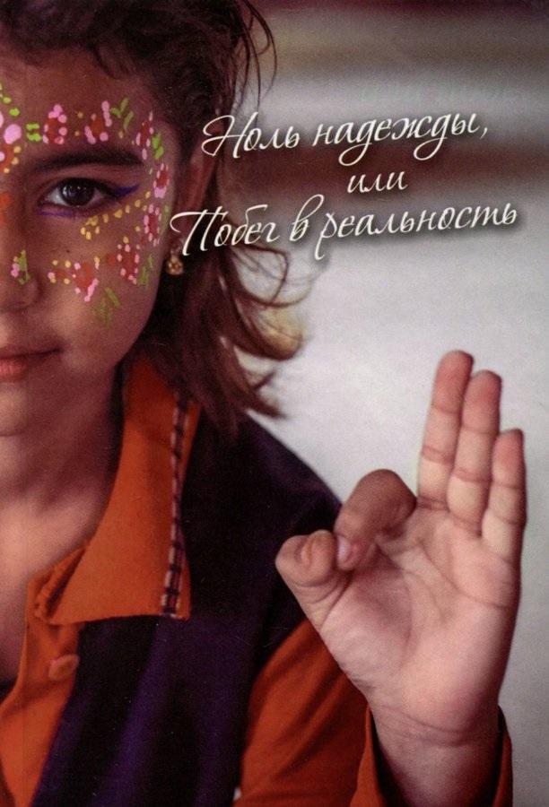 Расика Шекхара дас Ноль надежды, или Побег в реальность. Сборник федорчук с точка ноль или квинтэссенция иллюзорности isbn 9785990742789