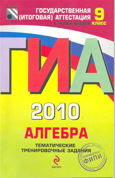 ГИА 2010 Алгебра Тематич. тренир. задания 9 кл.