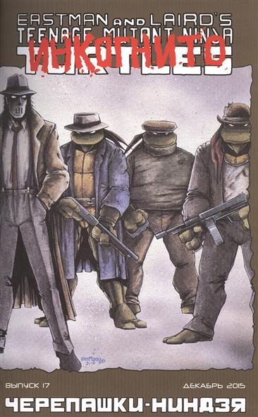 Teenage Mutant Ninja Turtles. Черепашки-ниндзя. Выпуск 17 (декабрь 2015)