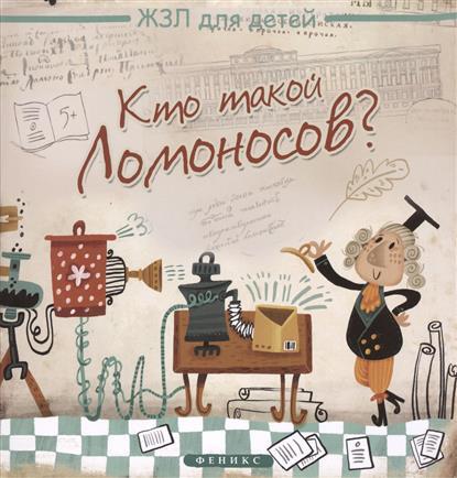 Малышенко К. Кто такой Ломоносов? ISBN: 9785222225134 феникс книга кто такой ломоносов