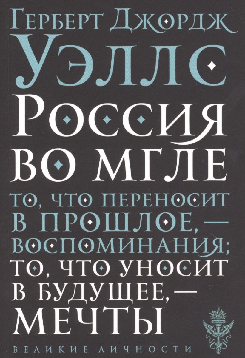 Уэллс Г. Россия во мгле