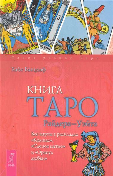 Книга Таро Райдера-Уэйта Все карты в раскладах…