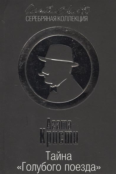 Кристи А. Тайна Голубого поезда ISBN: 9785699883738 агата кристи тайна голубого поезда трагедия в трех актах сборник