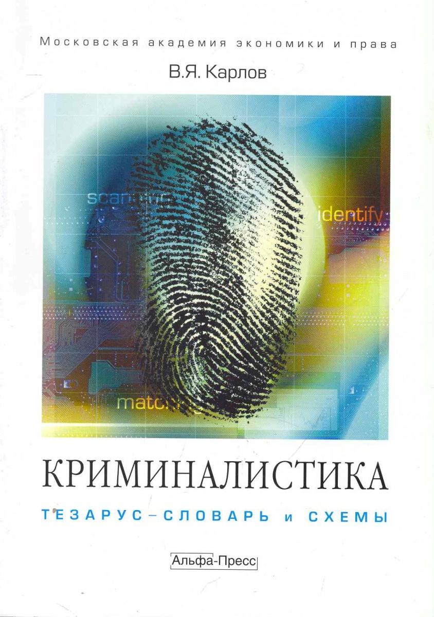 Криминалистика тезаурус-словарь и схемы Уч. пос.