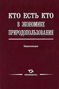 Лукьянчиков Н. (ред) Кто есть кто в экономике природопользования Энц.