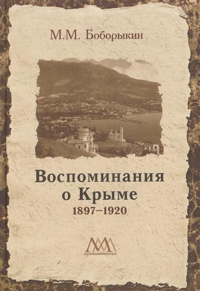 Воспоминания о Крыме. 1897-1920