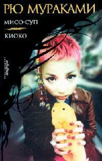 Мисо-суп Киоко