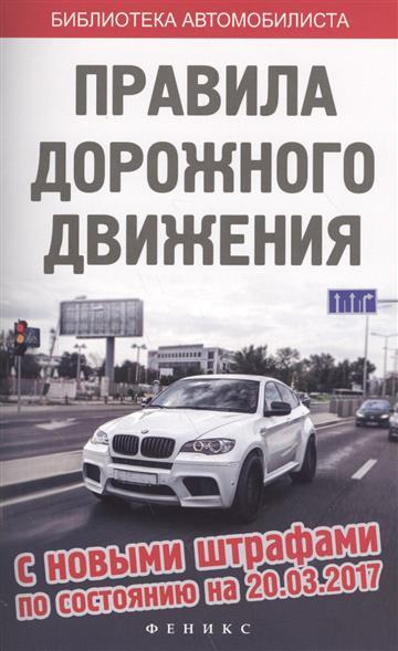 Правила дорожного движения с новыми штрафами по состоянию на 20.03.2017