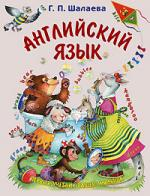Шалаева Г. Английский язык Первый учебник вашего малыша ISBN: 9785170600014 новиков с в первый учебник вашего малыша родная история