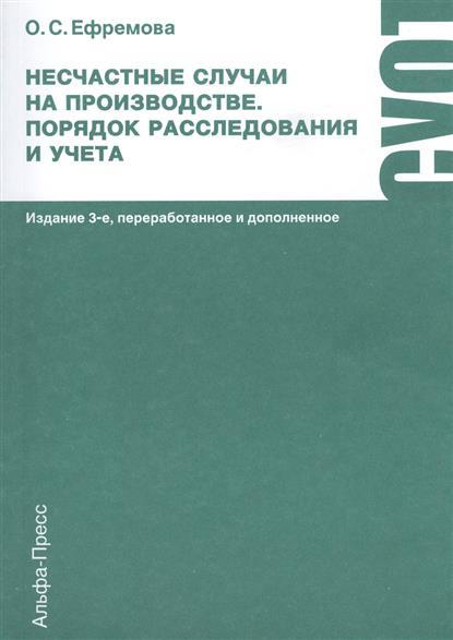 Несчастные случаи на производстве. Порядок расследования и учета. Практическое пособие. 3-е издание, переработанное и дополненное